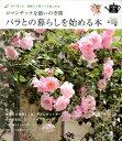 【送料無料】バラとの暮らしを始める本