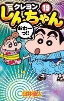 ジュニア版 クレヨンしんちゃん 19巻