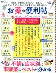お薬の便利帖 LDK特別編集 (晋遊舎ムック 便利帖シリーズ 032)