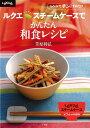 【バーゲン本】ルクエスチームケースでかんたん和食レシピ [ ...