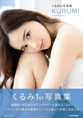 くるみ 1st写真集 「KURUMI」