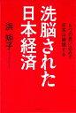 洗脳された日本経済 4つの思い込みで 日本は崩壊する [ 浜 矩子 ]