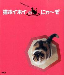 【楽天ブックスならいつでも送料無料】猫ホイホイのにゃーぞ