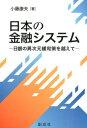 日本の金融システム 日銀の異次元緩和策を越えて [ 小藤康夫 ] - 楽天ブックス