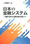 日本の金融システム 日銀の異次元緩和策を越えて [ 小藤康夫 ]