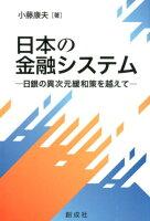 日本の金融システム