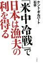 「米中冷戦」で日本は漁夫の利を得る [ ケント・ギルバート ]