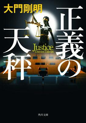 正義の天秤  著:大門剛明