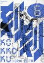 刻刻(6) (モーニング KC) [ 堀尾 省太 ]