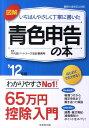 【送料無料】図解いちばんやさしく丁寧に書いた青色申告の本('12年版)