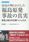 市民が明らかにした福島原発事故の真実 東電と国は何を隠ぺいしたか (彩流社ブックレット) [ 海渡雄一 ]