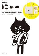 にゃー 10TH ANNIVERSARY BOOK