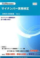 マイナンバー実務検定実物形式問題集(Vol.3)