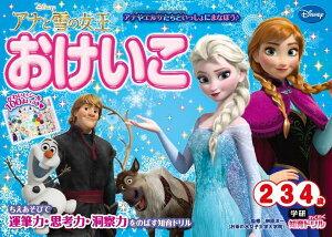 アナと雪の女王おけいこ