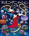 ディズニーアニメーション大全集 新装改訂版 [ ディズニーファン編集部 ]