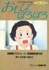 おもひでぽろぽろ(2) (アニメージュコミックススペシャル) [ 岡本螢 ]
