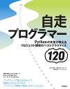 自走プログラマー 〜Pythonの先輩が教えるプロジェクト開発のベストプラクティス120 [ 清水川 貴之 ]