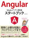 Angular Webアプリ開発スタートブック [ 大澤文孝 ]
