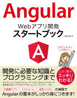 Angular Webアプリ開発スタートブック