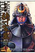 影武者徳川家康complete edition(1) [ 原哲夫 ]