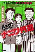 【送料無料】ナニワ銭道(3(仁義なき銭闘篇))