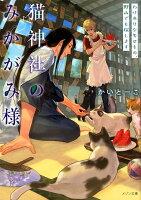 猫神社のみかがみ様 2 わけありな失せもの、野山でも探します (メゾン文庫)