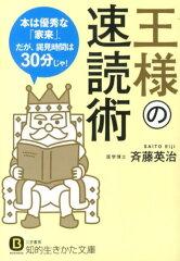 王様の速読術 [ 斉藤英治 ]