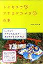 【送料無料】トイカメラ・アナログカメラの本