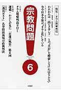 【楽天ブックスならいつでも送料無料】宗教問題(6)