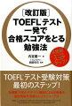 TOEFLテスト一発で合格スコアをとる勉強法改訂版