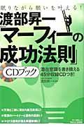 【送料無料】渡部昇一「マーフィーの成功法則」CDブック [ 渡部昇一 ]