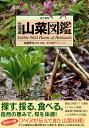 【送料無料】北海道山菜図鑑改訂新版