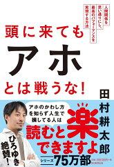 4/22ドラマスタート!『頭に来てもアホとは戦うな!』