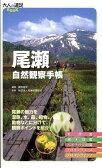 尾瀬自然観察手帳 (大人の遠足book) [ 猪狩貴史 ]