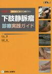 即戦力下肢静脈瘤診療実践ガイド 最新療法に基づく治療プラン [ 杉山悟 ]