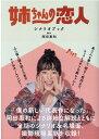 姉ちゃんの恋人 シナリオブック (TVガイドMOOK) [ 岡田惠和 ] - 楽天ブックス