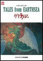 The art of Tales from Earthsea画像