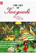 THE ART OF Kari-gurashi画像
