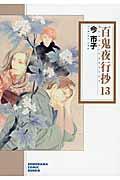 【送料無料】百鬼夜行抄(13) [ 今市子 ]