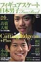 【送料無料】日本男子フィギュアスケートFanBook CuttingEdge(2011+PLUS)
