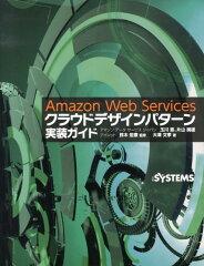 【送料無料】Amazon Web Servicesクラウドデザインパターン実装ガイド [ 大沢文孝 ]