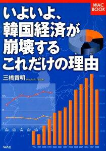 【送料無料】いよいよ、韓国経済が崩壊するこれだけの理由(わけ) [ 三橋貴明 ]