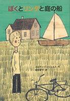 【バーゲン本】ぼくとリンダと庭の船