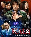 【送料無料】カイジ2 人生奪回ゲーム【Blu-ray】 [ 藤原竜也 ]