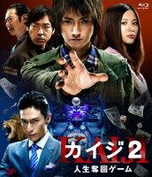 カイジ2 人生奪回ゲーム【Blu-ray】