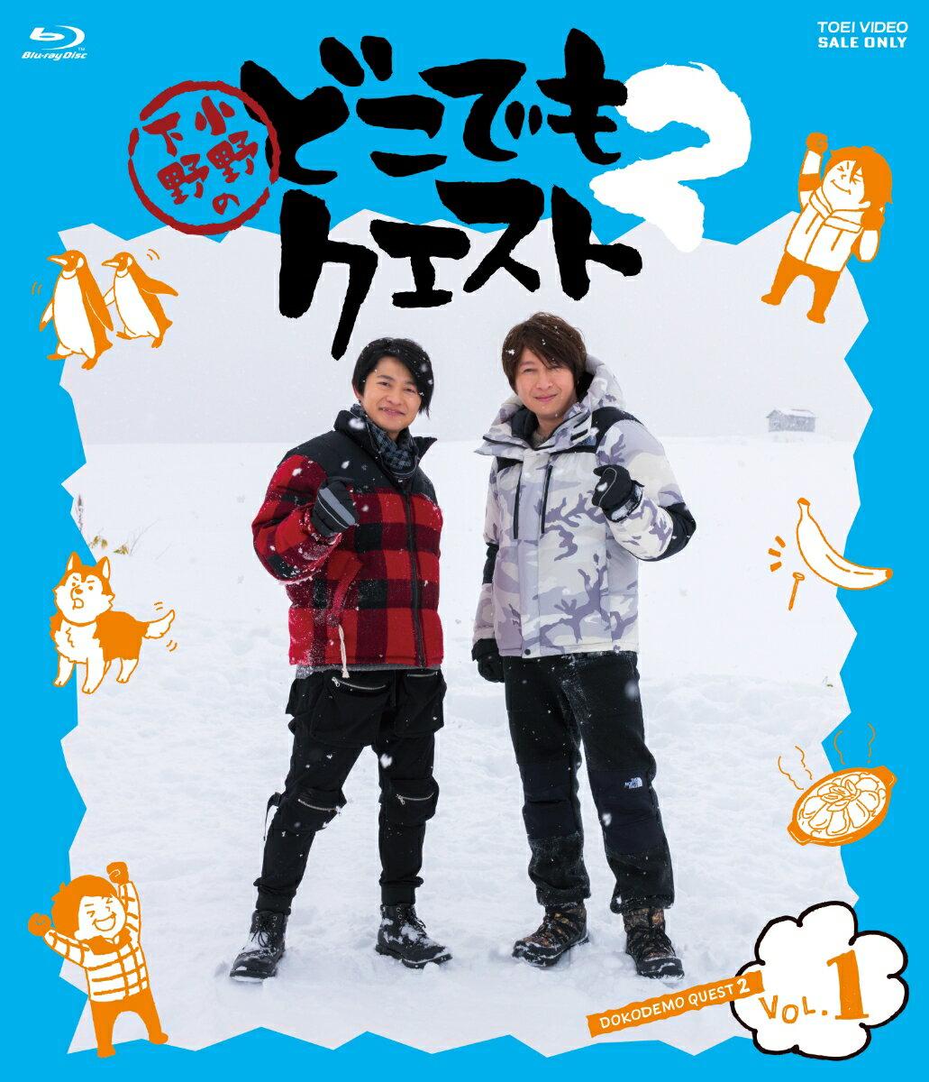 小野下野のどこでもクエスト2 VOL.1【Blu-ray】