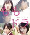 ももドラ momo + dra【Blu-ray】