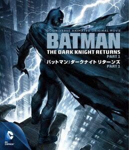 【送料無料】バットマン:ダークナイト リターンズ Part 1【Blu-ray】