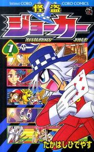 怪盗ジョーカー(第7巻)