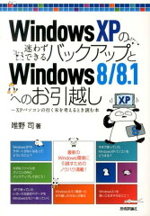 【送料無料】Windows XPの迷わずできるバックアップとWindows 8(エイト)/8 [ 唯野司 ]